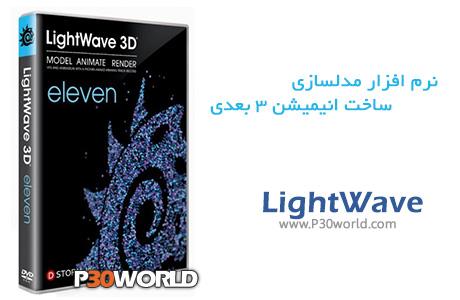 دانلود NewTek LightWave 3D 11.6.2 – نرم افزار مدلسازی ، ساخت انیمیشن و رندرینگ
