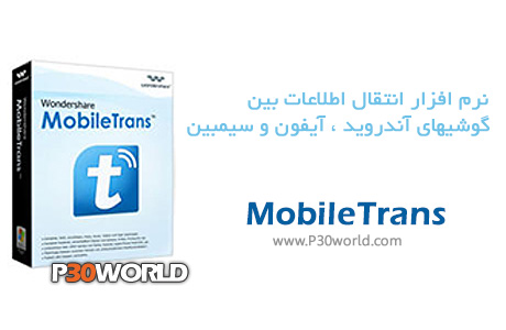 دانلود Wondershare MobileTrans