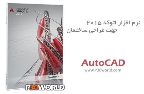دانلود Autodesk AutoCAD 2015 J.51.0.0 - نرم افزار اتوکد 2015 جهت طراحی ساختمان