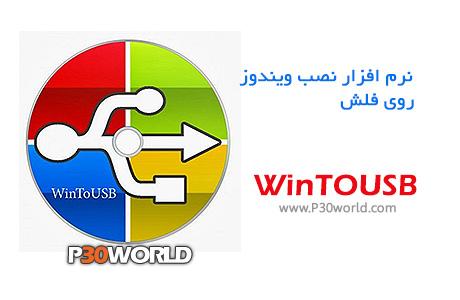 دانلود WinToUSB v1.4 - نرم افزار نصب و اجرای ویندوز روی فلش USB یا هارد اکسترنال پرتابل