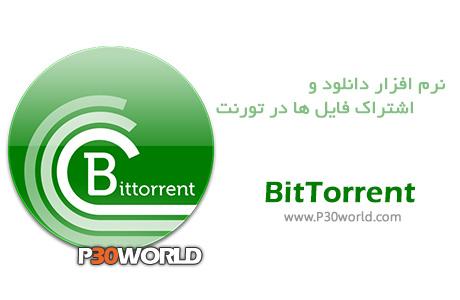 دانلود BitTorrent 7.9.1 build 30862 - نرم افزار دانلود اشتراک گذاری فایل از تورنت