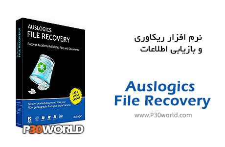 دانلود Auslogics File Recovery v4.5.4.0 - نرم افزار ریکاوری و بازیابی اطلاعات