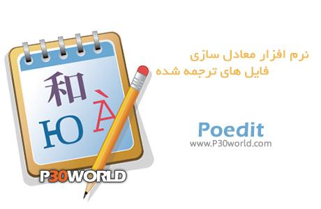 دانلود Poedit Pro v1.6.4.2601 – نرم افزار معادل سازی متون ترجمه شده