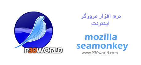 دانلود Mozilla SeaMonkey 2.24 Final - نرم افزار مرورگر اینترنت