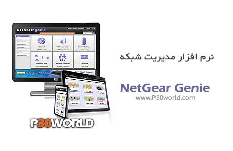 دانلود NetGear Genie v2.3.1.24 Final - نرم افزار مدیریت شبکه