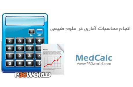 دانلود MedCalc 13.1.2.0 - نرم افزار محاسبات و تجزیه تحلیل