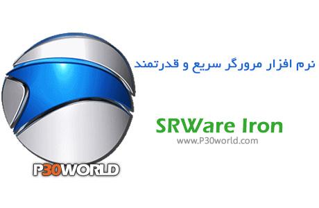 دانلود SRWare Iron 34.0.1850.0 - نرم افزار مرورگر وب