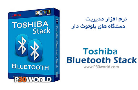 دانلود Toshiba Bluetooth Stack 9.10.15