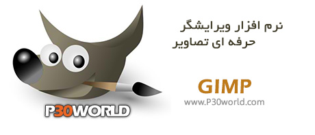 دانلود GIMP 2.8.10 Final - نرم افزار ویرایشگر تصاویر
