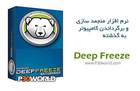 دانلود Deep Freeze Enterprise 7.72.220.4535 - نرم افزار منجمد سازی و برگرداندن کامپیوتر به گذشته