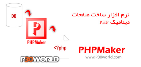 دانلود PHPMaker 10.0.3 - نرم افزار ساخت صفحات دینامیک PHP متصل به بانک Mysql