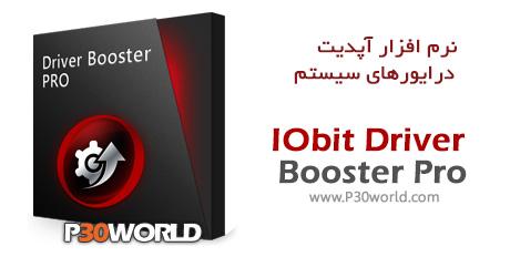 دانلود IObit Driver Booster PRO 1.2.0.478 - نرم افزار آپدیت درایورهای سیستم