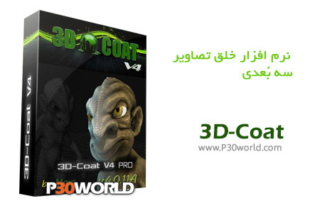 دانلود 3D-Coat 4.0.11 - نرم افزار خلق و طراحی تصاویر 3 بعدی