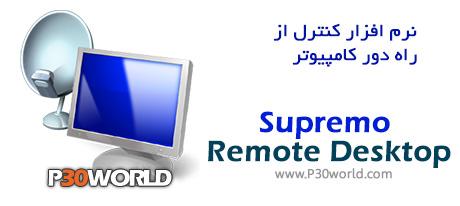 دانلود Supremo Remote Desktop 2.1.0.230 Final - نرم افزار ریموت دسکتاپ یا کنترل از راه دور کامپیوتر