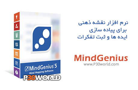 دانلود MindGenius