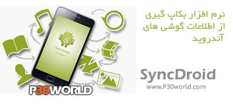دانلود SyncDroid 1.0.3 - نرم افزار تهیه بک آپ و نسخه پشتیبان از اطلاعات گوشی های آندروید