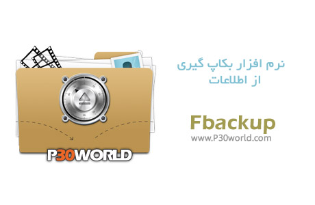 دانلود Fbackup 5.0.245 - نرم افزار بک آپ و پشتیبان گیری