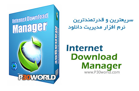 دانلود Internet Download Manager