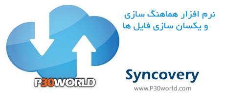 دانلود Syncovery 6.60 Build 208 - نرم افزار مقایسه فایل ها ، یکسان سازی و تهیه بک آپ از فایل ها