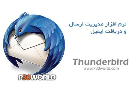 دانلود Mozilla Thunderbird 24.3.0 Final - نرم افزار مدیریت ایمیل ها