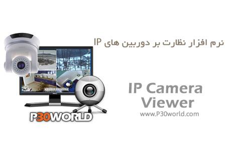دانلود IP Camera Viewer 1.22 - نرم افزار نظارت بر دوربین های IP