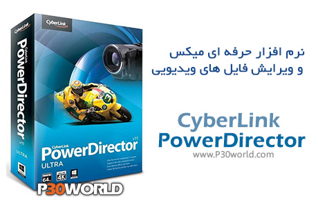 دانلود CyberLink PowerDirector