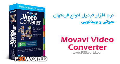 دانلود Movavi Video Converter 14.3.0 - نرم افزار تبدیل فرمت فیلم و موسیقی