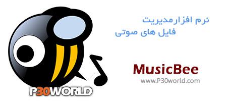 دانلود MusicBee 2.2 Final - نرم افزار مدیریت و سازماندهی فایل های موسیقی