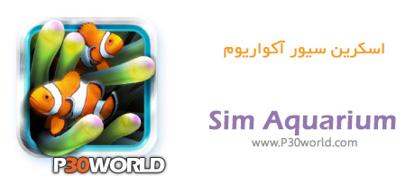 دانلود Sim Aquarium 3.7 Build 57 - اسکرین سیور آکواریوم واقعی سه بعدی