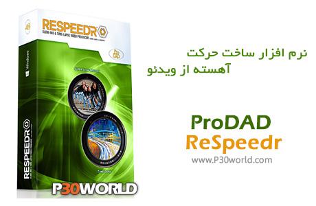 دانلود ProDAD ReSpeedr 1.0.34 - نرم افزار ساخت ویدیو های صحنه آهسته