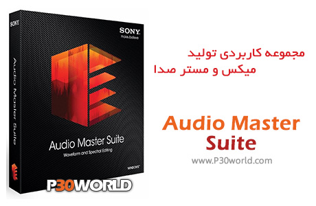 دانلود Sony Audio Master Suite
