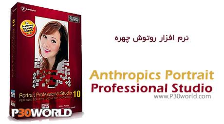 دانلود Anthropics Portrait Professional Studio v10.9.5 Final - نرم افزار روتوش چهره (عکس های پرتره)