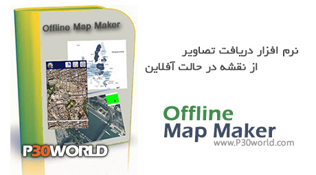 دانلود Offline Map Maker v2.92 - نرم افزار ذخیره آفلاین نقشه گوگل ، یاهو ، بینگ