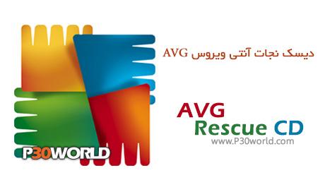 دانلود AVG Rescue CD v120.130801 - دیسک نجات آنتی ویروس AVG