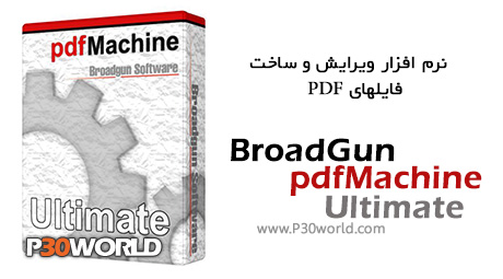 دانلود pdfMachine Ultimate