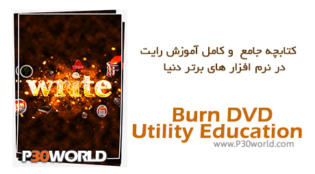 دانلود Burn DVD Utility Education