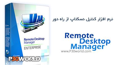 دانلود Devolutions Remote Desktop Manager Enterprise 9.1.4.0 Final  - نرم افزار کنترل دسکتاپ از راه دور ( ریموت دسکتاپ )