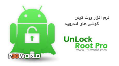 دانلود UnLock Root Pro 4.1.1 - نرم افزار روت کردن گوشی های اندروید