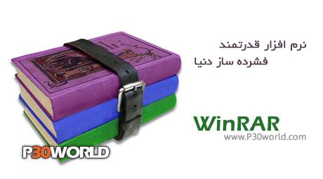 دانلود WinRAR