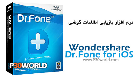 دانلود Wondershare Dr.Fone for iOS