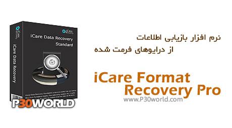 دانلود iCare Format Recovery Pro 5.2.0 - نرم افزار بازیابی اطلاعات از درایوهای فرمت شده