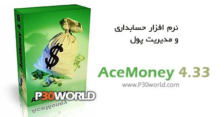 دانلود AceMoney 4.33 – نرم افزار حسابداری و مدیریت پول