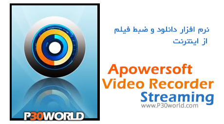 دانلود Streaming Video Recorder