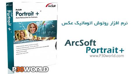دانلود ArcSoft Portrait Plus 3.0.0.402 - نرم افزار روتوش عکس