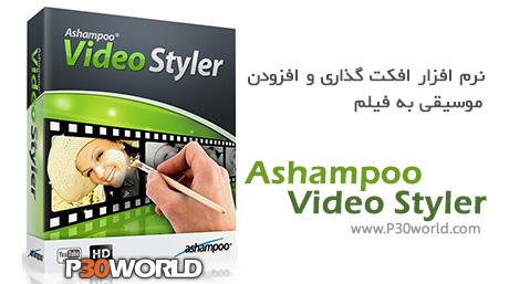دانلود Ashampoo Video Styler v1.0.1 Datecode 04.02.2013 - نرم افزار جلوه های ویژه و اعمال افکت های زیبا روی فیلم ها