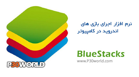 دانلود BlueStacks