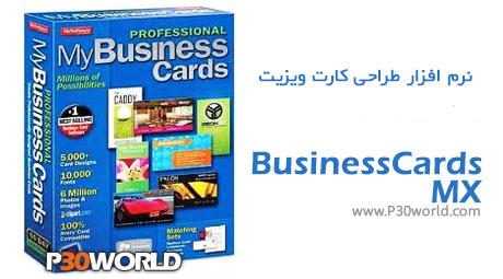 دانلود BusinessCards MX 4.81 - نرم افزار طراحی کارت ویزیت