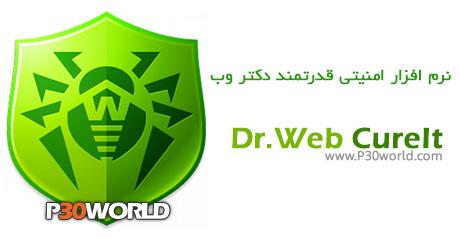 دانلود Dr.Web CureIt v8.2.1 - نرم افزار امنیتی آنتی ویروس و ضد جاسوسی دکتر وب