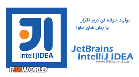 دانلود IntelliJ IDEA
