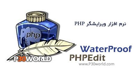 دانلود WaterProof PHPEdit 5.0.0.12872 - نرم افزار ویرایشگر PHP